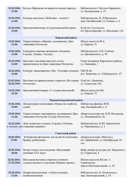 В Макеевке началось празднование Дня защитника Отечества (полная афиша мероприятий) (фото) - фото 2