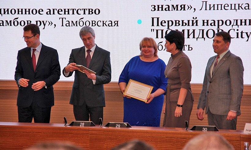 Проекты брянских СМИ отметили дипломами ЦФО (фото) - фото 1