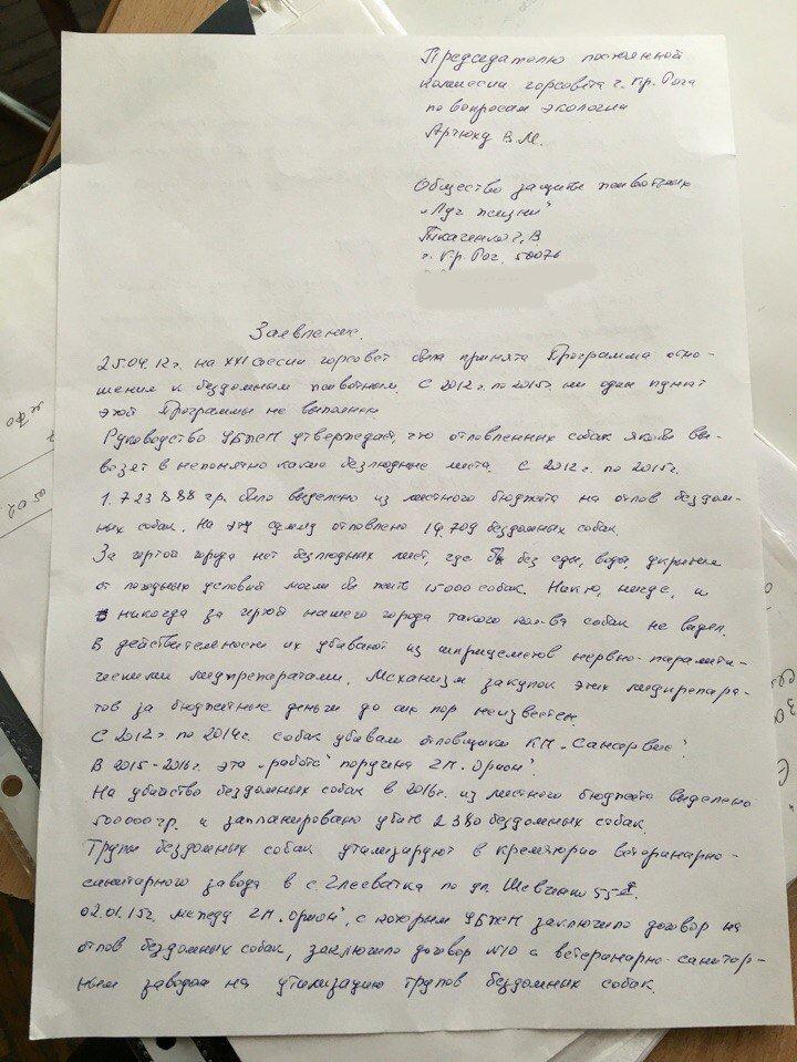Криворожских депутатов не заинтересовал вопрос, куда вывозят бездомных животных (ФОТО) (фото) - фото 1