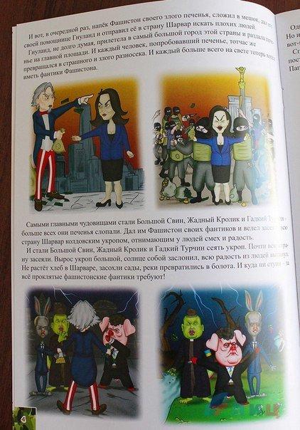 Оккупанты презентовали детский журнал-политический комикс  «Вежливые человечки» (фото) - фото 2