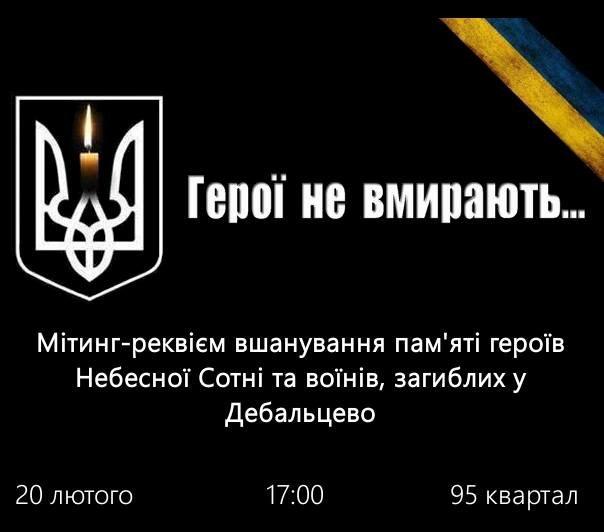 В Кривом Роге почтят память Героев Небесной сотни и бойцов АТО, погибших в Дебальцево (фото) - фото 1