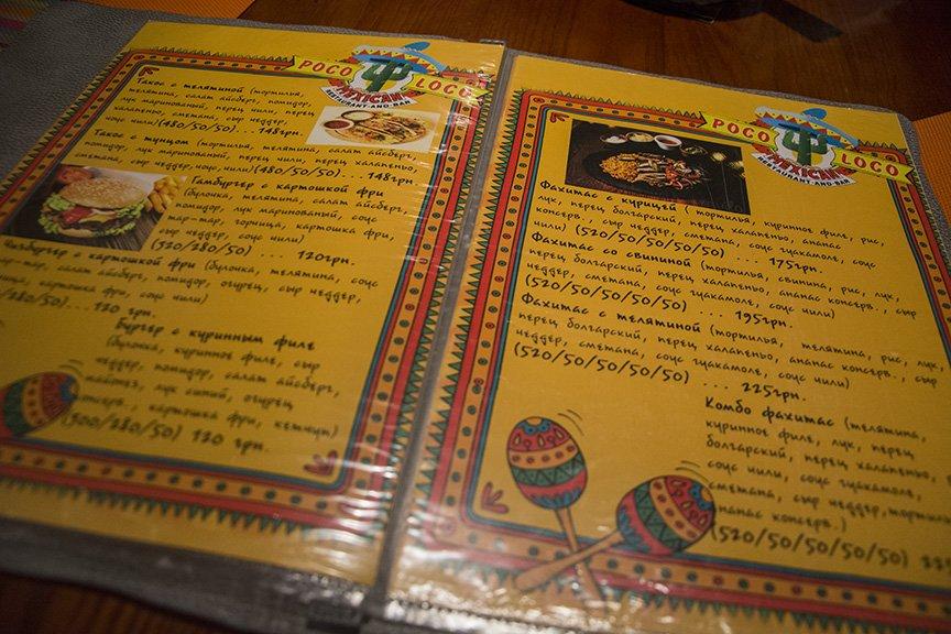 Рестораны Киева: потрепанное меню, кесадилья и скидки в немексиканском Poco Loco, фото-4
