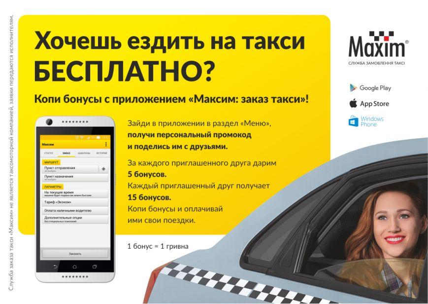 Жители Мариуполя смогут ездить на такси бесплатно (фото) - фото 1