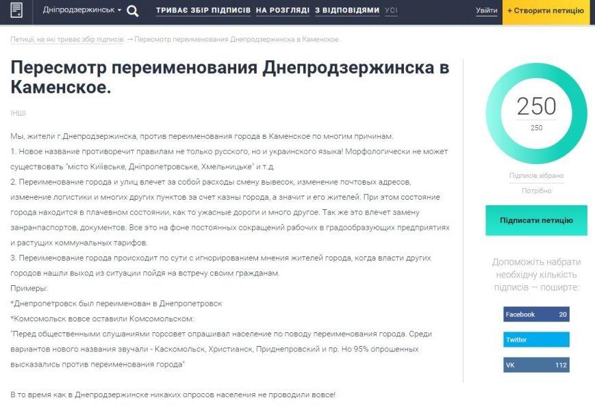 Петиция о пересмотре переименования Днепродзержинска в Каменское собрала необходимое количество подписей в рекордно короткие сроки (фото) - фото 1