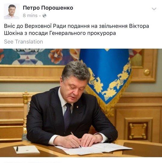 Президент внес в ВР представление на увольнение Шокина с должности Генерального прокурора (фото) - фото 1