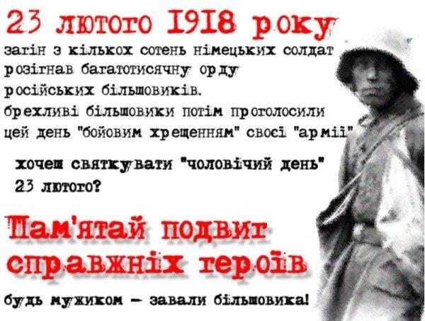 23 ФЕВРАЛЯ: день «захисника вітчизни», чи день окупаційної армії???, фото-4