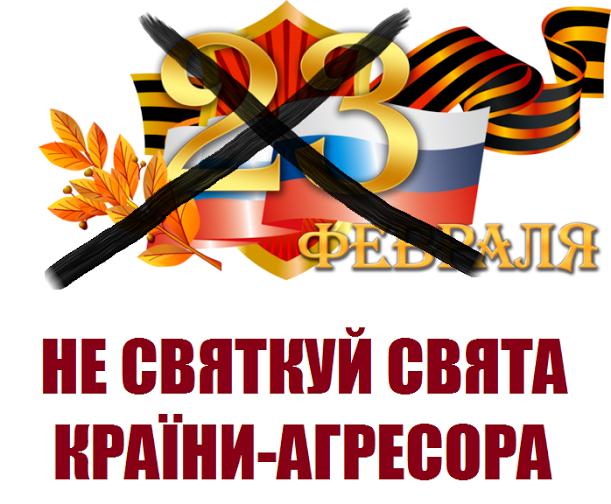23 ФЕВРАЛЯ: день «захисника вітчизни», чи день окупаційної армії???, фото-8