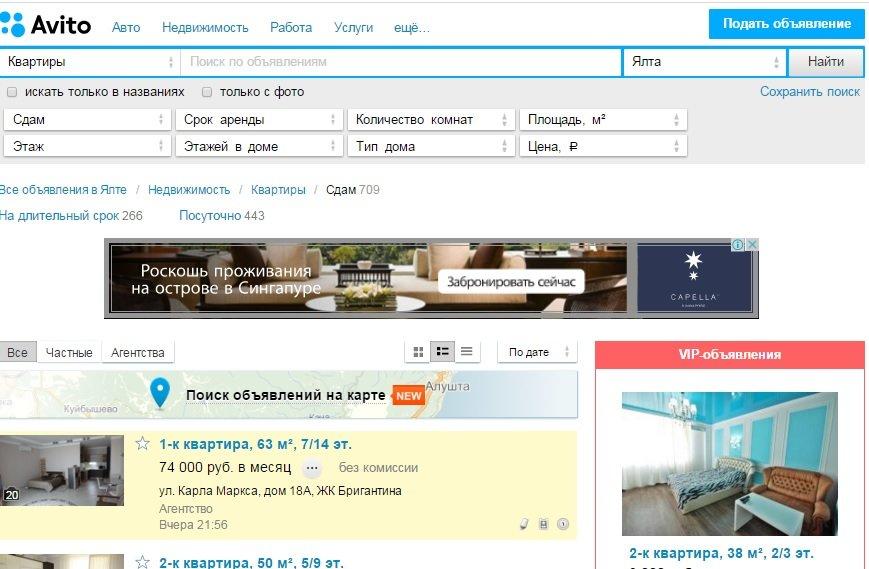 Налоговая по объявлениям ищет крымчан, тайком сдающих недвижимость (фото) - фото 1