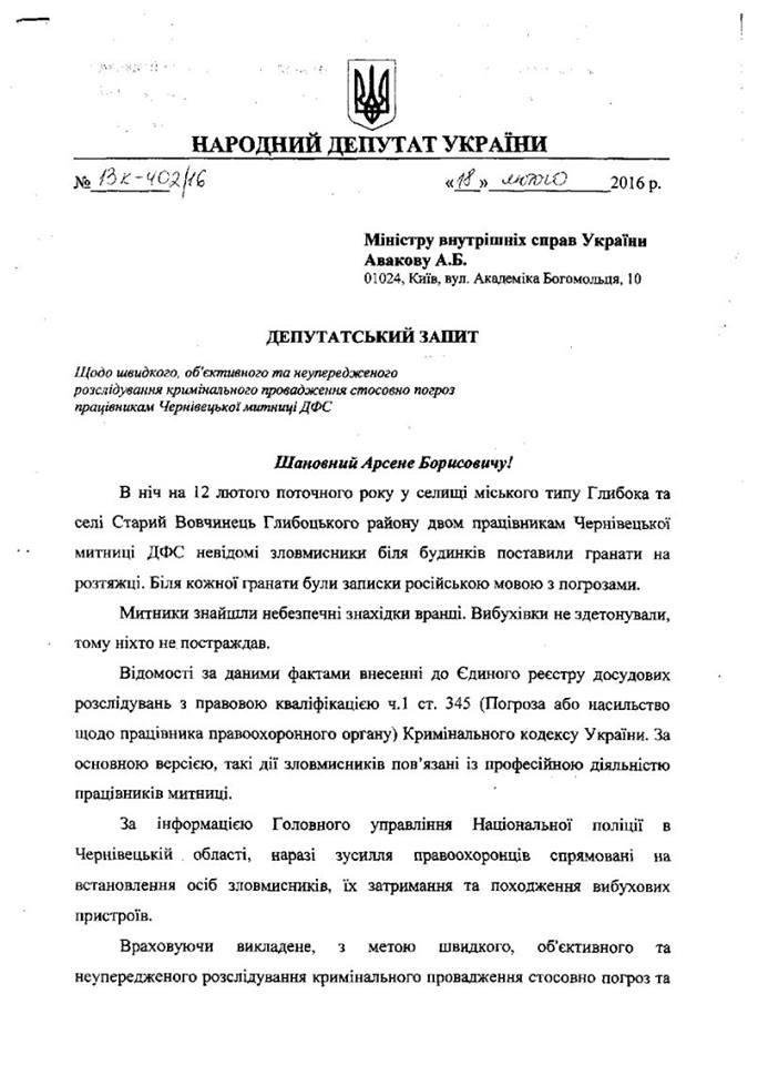 Нардеп Бурбак звернувся до Авакова з проханням розслідувати погрози щодо буковинських митників, фото-1