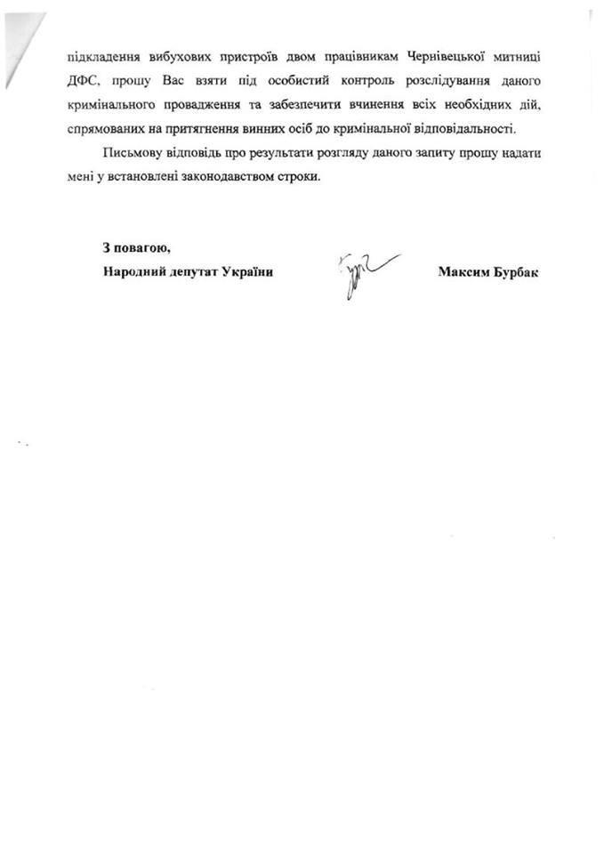 Нардеп Бурбак звернувся до Авакова з проханням розслідувати погрози щодо буковинських митників, фото-2