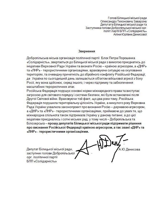 Город Белицкое не признал Россию государством-агрессором (ВИДЕО) (фото) - фото 1