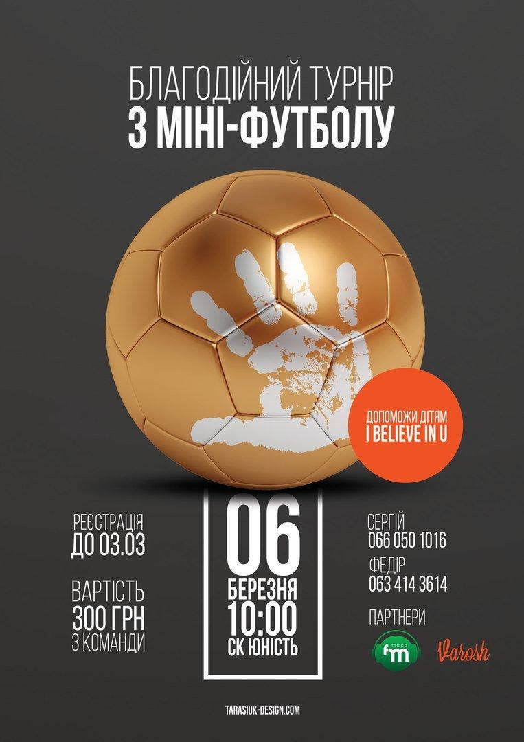 В Ужгороді відбудеться благодійний турнір з футболу (фото) - фото 1