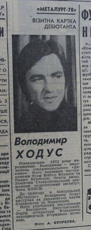 Пресса прошлых лет: в Запорожье начинают строить мосты, прощаются с Кобзоном и продают украинские компьютеры (фото) - фото 10