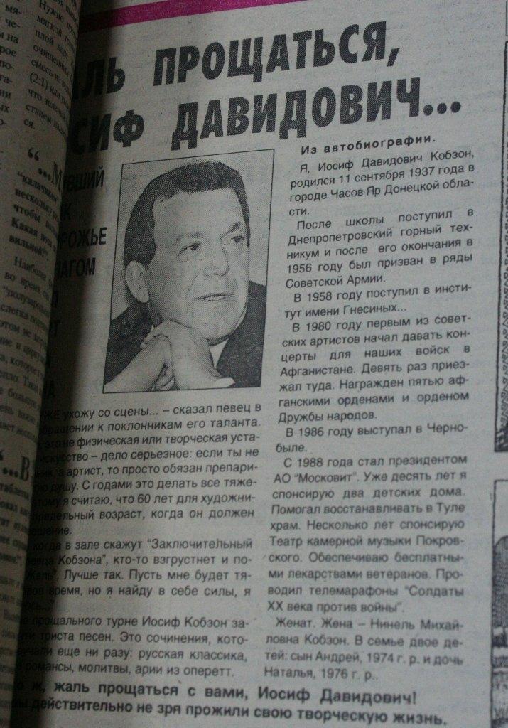 Пресса прошлых лет: в Запорожье начинают строить мосты, прощаются с Кобзоном и продают украинские компьютеры (фото) - фото 2