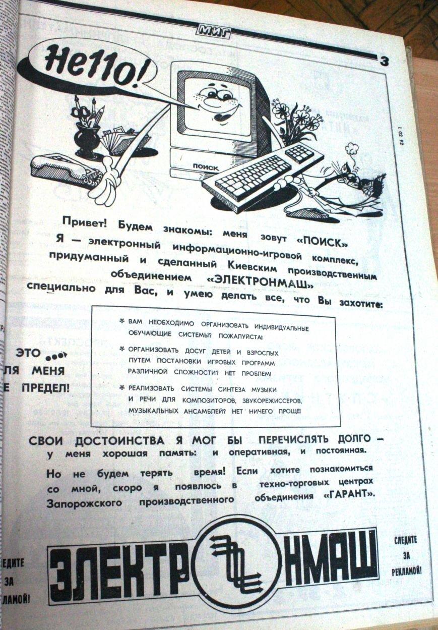 Пресса прошлых лет: в Запорожье начинают строить мосты, прощаются с Кобзоном и продают украинские компьютеры (фото) - фото 8