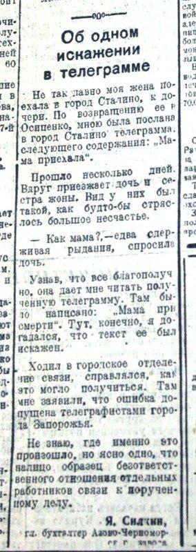 Пресса прошлых лет: в Запорожье начинают строить мосты, прощаются с Кобзоном и продают украинские компьютеры (фото) - фото 14