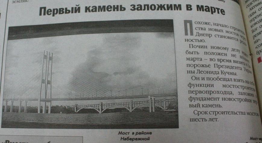 Пресса прошлых лет: в Запорожье начинают строить мосты, прощаются с Кобзоном и продают украинские компьютеры (фото) - фото 1