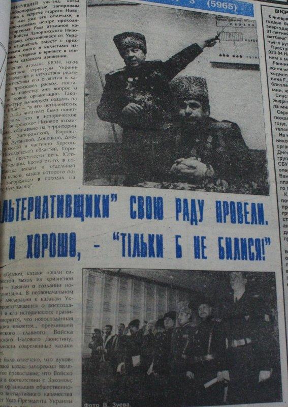 Пресса прошлых лет: в Запорожье начинают строить мосты, прощаются с Кобзоном и продают украинские компьютеры (фото) - фото 3