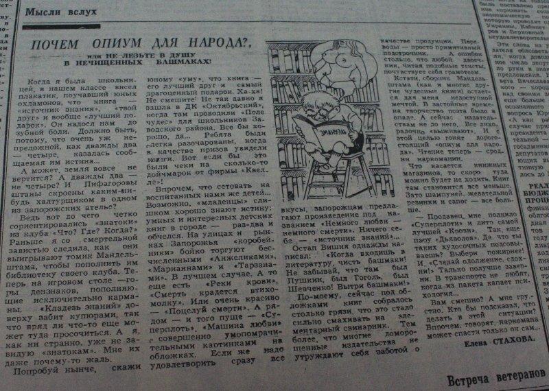 Пресса прошлых лет: в Запорожье начинают строить мосты, прощаются с Кобзоном и продают украинские компьютеры (фото) - фото 6