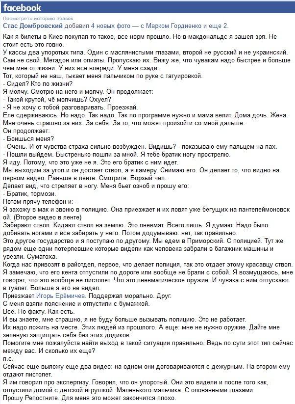 Лорткипанидзе пообещал уволить полисменов, которые отдали оружие хулигану, напавшему на актера Домбровского (фото) - фото 1