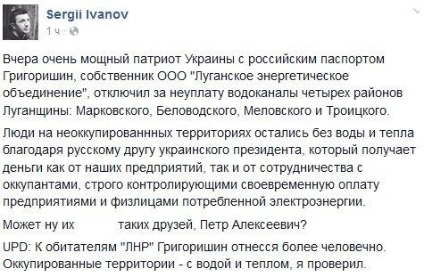 Четыре района Луганской области страдают из-за действий российского олигарха (фото) - фото 1