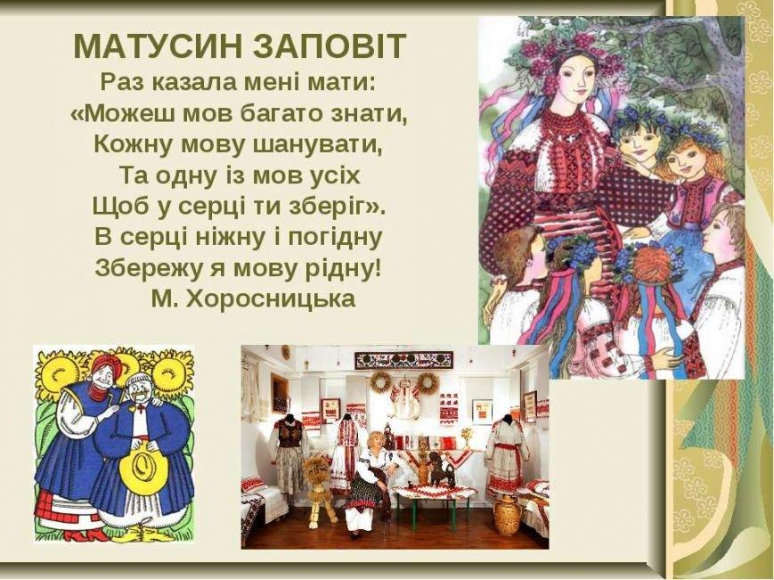 Сьогодні - Міжнародний день рідної мови (фото) - фото 1