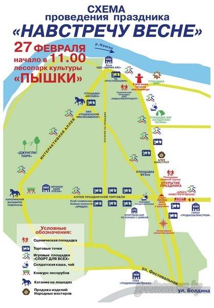 Проводы зимы 2016 в Гродно: программа мероприятий (карта-схема) (фото) - фото 2
