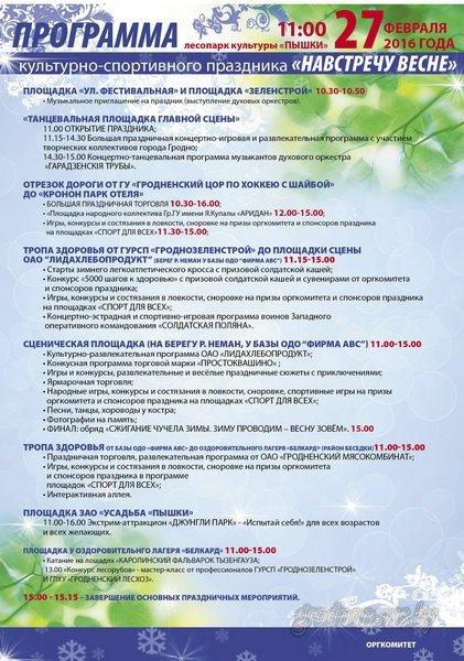 Проводы зимы 2016 в Гродно: программа мероприятий (карта-схема) (фото) - фото 1