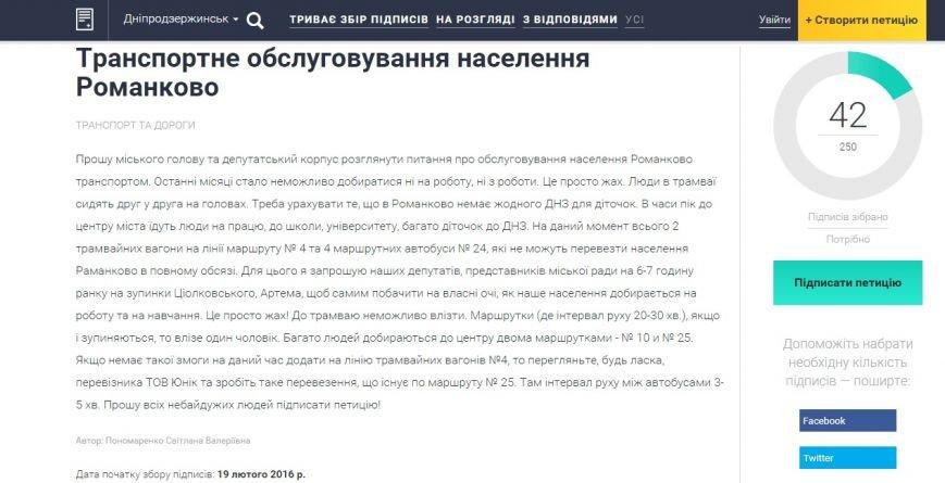 В Днепродзержинске жалуются на плохое транспортное обслуживание Романково (фото) - фото 1