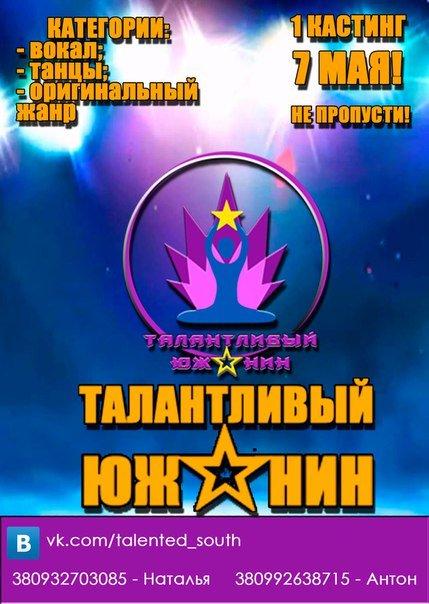 Путь к славе: николаевцам предлагают принять участие в шоу-талантов (фото) - фото 1