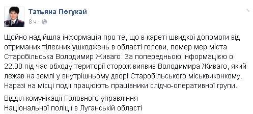 В Луганском регионе при странных обстоятельствах скончался градоначальник (фото) - фото 1