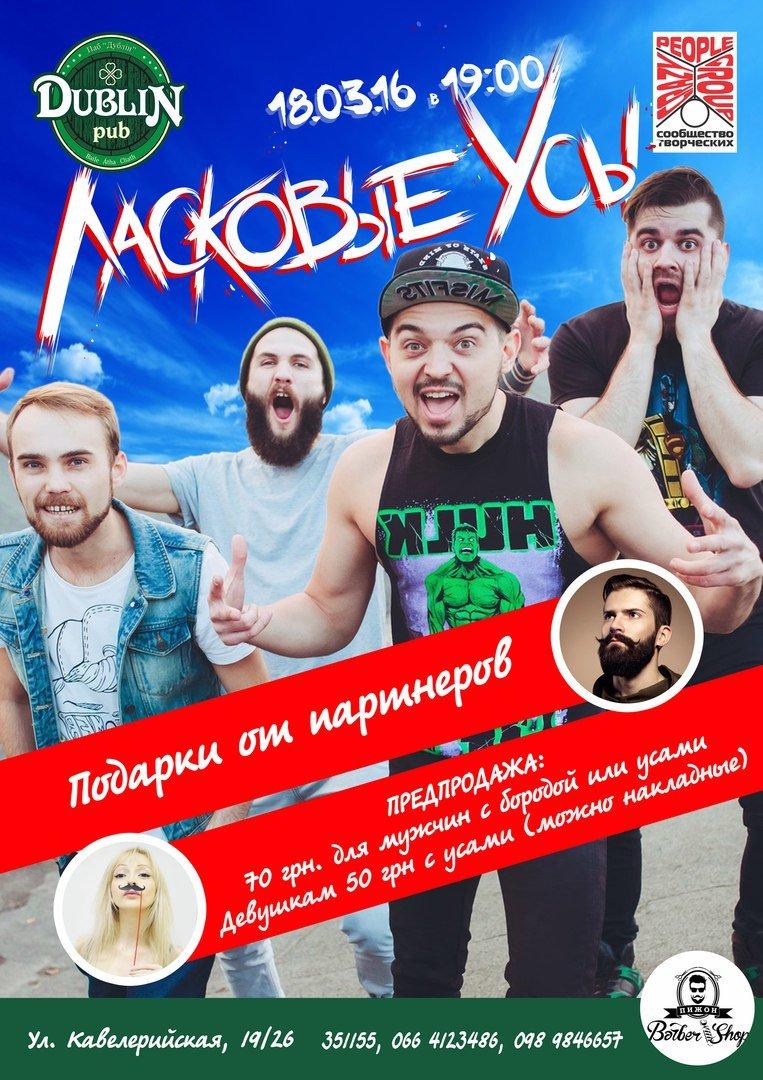 Группа Ласковые Усы даст концерт в Кировограде (фото) - фото 1