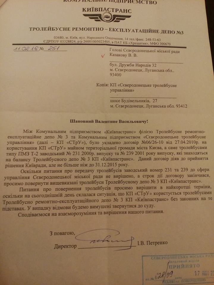 У Северодонецка заберут два троллейбуса? (ДОКУМЕНТ) (фото) - фото 1