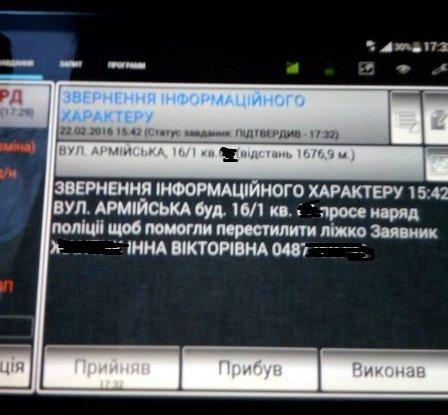 Одесситка вызвала полицию на дом с очень странной просьбой (ФОТО) (фото) - фото 1