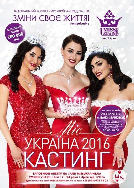 Наступного тижня у Франківську пройде кастингу «Міс Україна-2016» (фото) - фото 1
