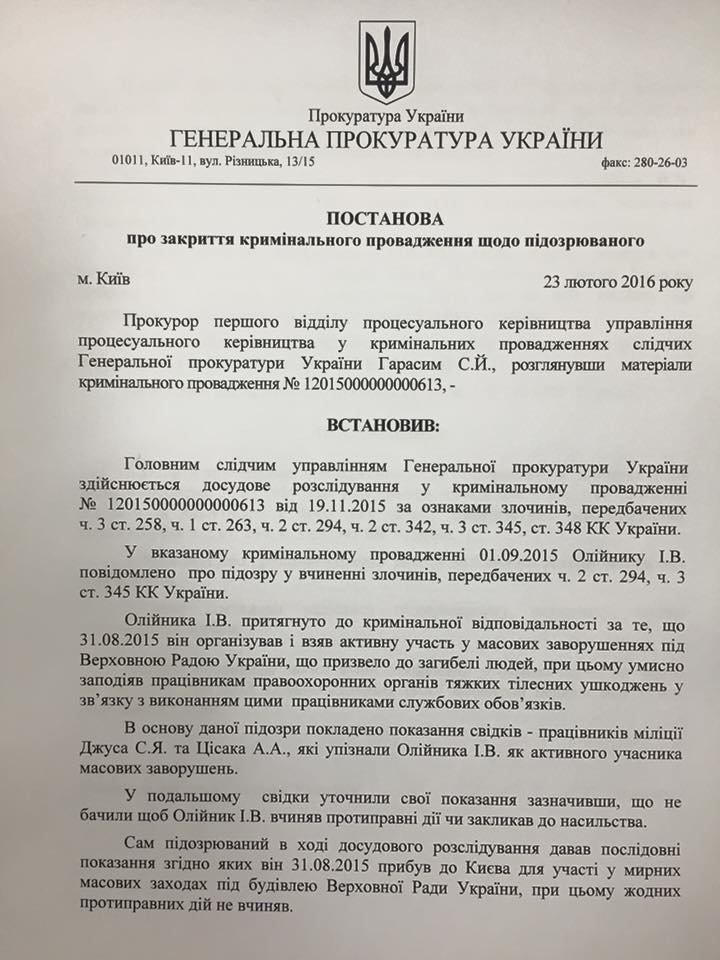 Проти хмельницького «свободівця» сьогодні Генпрокура закрила справу (Фото), фото-2