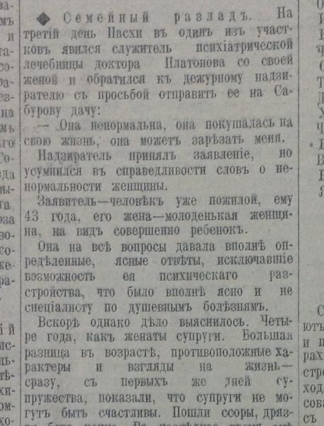 Дореволюціонный Харьковъ: как муж пытался сдать любимую в психлечебницу (фото) - фото 3