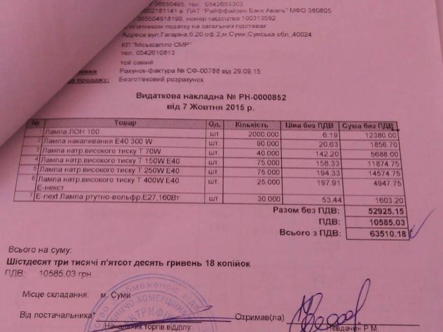 Директор сумского «Горсвета» признал, что закупал материалы дороже розничной цены (фото) - фото 2