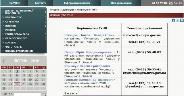 У Шевцова з'явились вакансії двох заступників начальника ГУ Нацполіції Вінниччини (фото) - фото 2