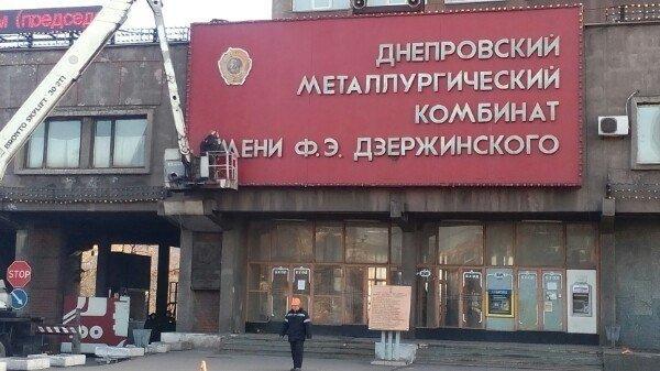 Днепродзержинский ДОК «Дзержинец» переименуют (фото) - фото 1