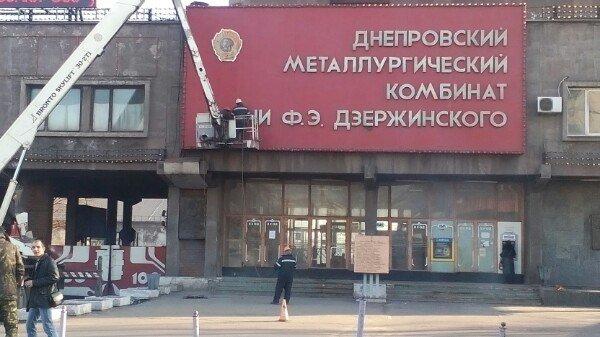 Днепродзержинский ДОК «Дзержинец» переименуют (фото) - фото 2