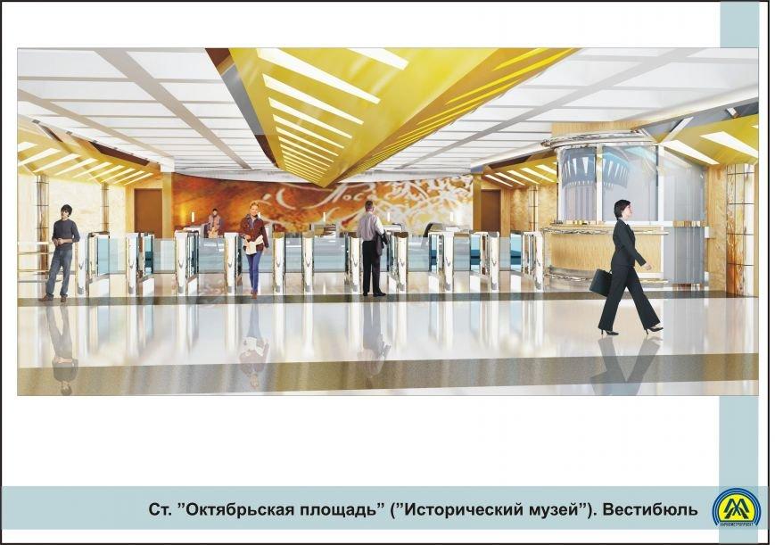 октябрская  вестибюль
