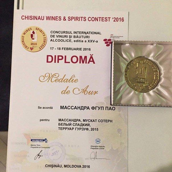 Новое вино «Массандры» признано открытием года на международном конкурсе CHISINAU WINES & SPIRITS CONTEST (фото) - фото 3