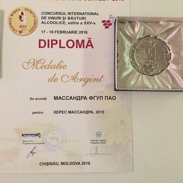 Новое вино «Массандры» признано открытием года на международном конкурсе CHISINAU WINES & SPIRITS CONTEST (фото) - фото 1