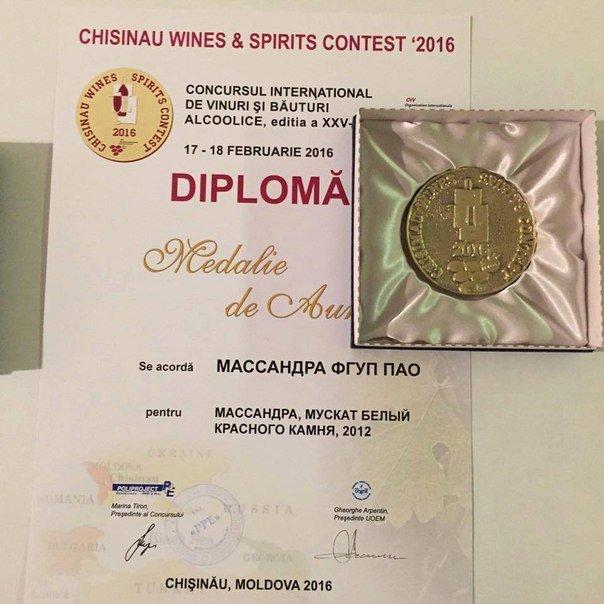 Новое вино «Массандры» признано открытием года на международном конкурсе CHISINAU WINES & SPIRITS CONTEST (фото) - фото 2
