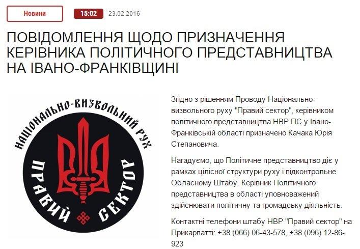 Правий сектор Прикарпаття отримав нового керівника (фото) - фото 1