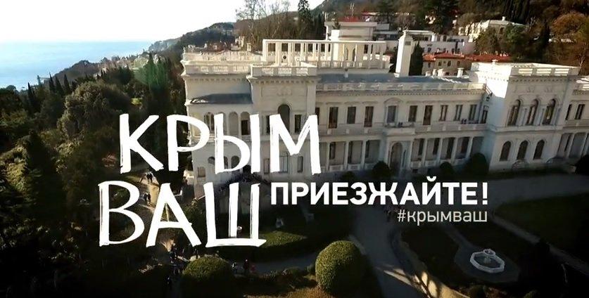 В России выпустили социальный ролик про «Крым Ваш», фото-1