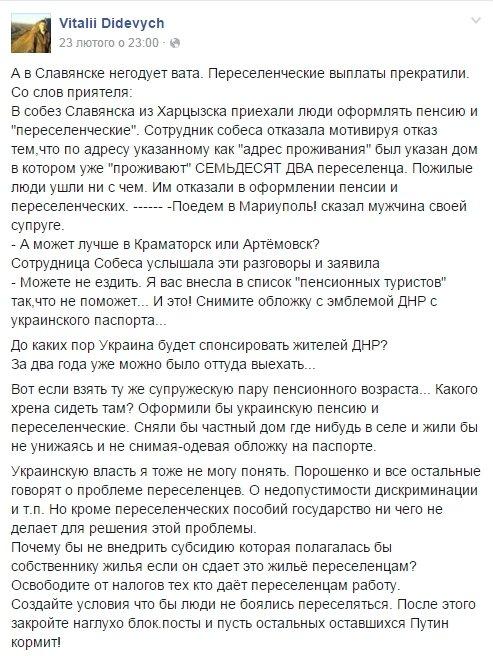 дидевич