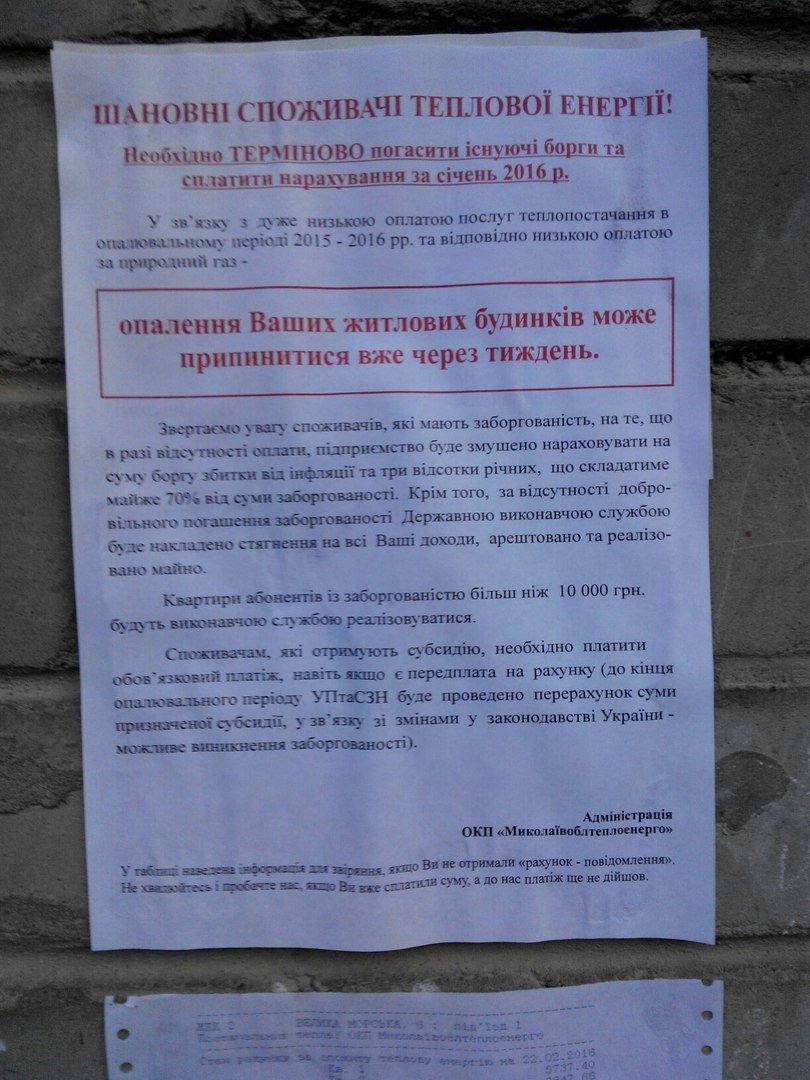Сосед не платит - мерзнем вместе: николаевские коммунальщики коммунальщики угрожают отключить горожан от тепла (ФОТОФАКТ) (фото) - фото 1