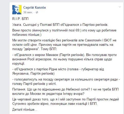 Одна из фракции в Полтавском горсовете заявил о переходе в оппозицию (фото) - фото 1